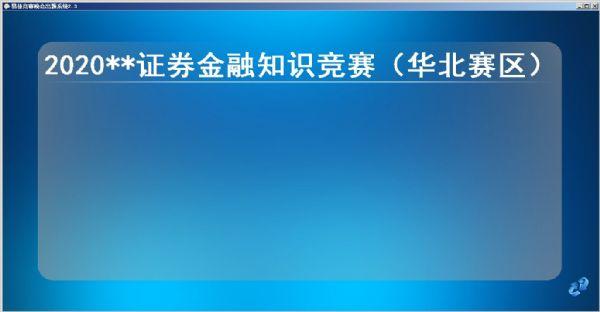 易捷竞赛晚会出题软件V2.4更新